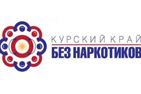 «Курский край – без наркотиков!»